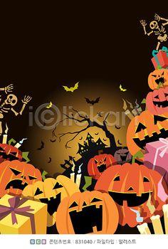 #아이클릭아트 10월 1주차 주간 업데이트 :: #할로윈 http://www.iclickart.co.kr/update/week/28795/ <- 더 많은 이미지는 이쪽을 클릭~