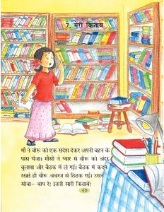 Download NCERT/CBSE Book: Class 2: Hindi: Rimjhim Moral Stories In Hindi, Moral Stories For Kids, Short Stories For Kids, Kids Story Books, Best Poems For Kids, Hindi Poems For Kids, Kids Poems, Hindi Worksheets, 2nd Grade Worksheets
