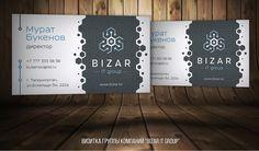 """Разработка названия, логотипа и дизайн визитки для группы компаний """"BIZAR IT GROUP"""" Все контакты в нашем аккаунте ☝ ----------------------------------------------------- #ХотМедиа #HotMedia #itcompany # нейминг #визитки #лого #дизайнвизитки#дизайн #design #графическийдизайн #дизайнназаказ #дизайнлого #разработкалого #разработкалоготипа #дизайналматы  #логотип #дизайнер #дизайнералматы #услугидизайнера #услугидизайнералмата #логотипназаказ #логотипназаказалмата #логотипназаказказахстан…"""