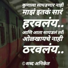 Diary Quotes, My Life Quotes, Jokes Quotes, Qoutes, Marathi Love Quotes, Marathi Poems, Motivational Picture Quotes, Inspirational Quotes, Funny Quotes For Instagram