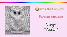 Mahi Karpinar shared a video Crochet Owl Hat, Owl Crochet Patterns, Owl Patterns, Stitch Patterns, Knitting Patterns, Cable Knitting, Knitting Videos, Crochet Videos, Knitting Stitches