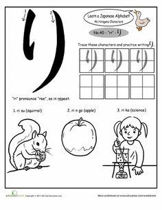 "Worksheets: Hiragana Alphabet: ""ri"""
