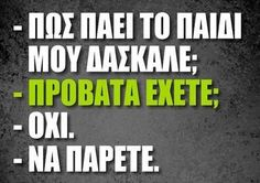 Φωτογραφία του Frixos ToAtomo. Funny Greek Quotes, Greek Memes, Epic Quotes, Clever Quotes, Funny Picture Quotes, Sarcastic Quotes, Jokes Quotes, Best Quotes, Funny Texts