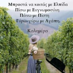 Greek Quotes, Wise Quotes, Good Night, Good Morning, Joy And Sadness, Night Pictures, Good Vibes, Food For Thought, Religion