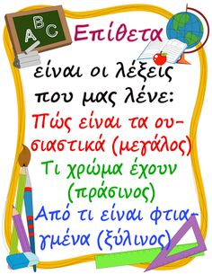 Μέρη του λόγου-Τα επίθετα School Hacks, School Projects, Learn Greek, Grammar Book, Greek Language, Preschool Education, School Staff, School Themes, Home Schooling
