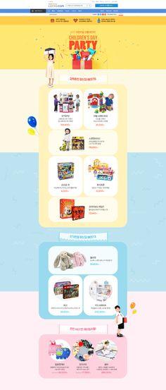 어린이날 선물대잔치_170417_Designed by 윤나라(PC) Mom And Baby, Baby Kids, All Design, Graphic Design, Baby Banners, Event Banner, Korean Babies, Promotional Design, Child Day