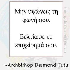 Text Quotes, Words Quotes, Funny Quotes, Life Quotes, Big Words, Greek Words, Cool Words, Meaningful Quotes, Inspirational Quotes