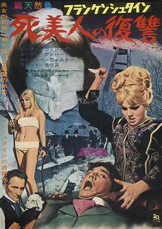 Frankenstein Created Woman. Japanese movie poster.