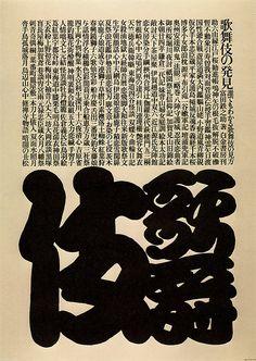 Typographic poster design by Ikko Tanaka Japan Design, Japan Graphic Design, Graphic Design Typography, Japanese Typography, Japanese Calligraphy, Ikko Tanaka, Art Graphique, Grafik Design, Art Plastique