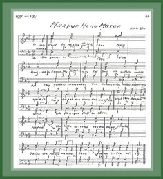 In 1950, Professor J. Alex Gilfillan, Head of the Music Department, wrote the Alma Mater for the new Harpur College.