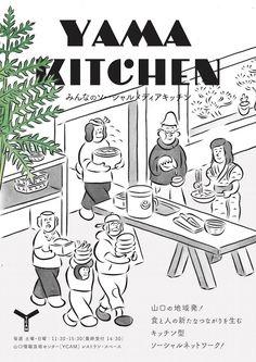 キッチンで発酵体験!YCAMの新しい場づくりのこころみ〈YAMA KITCHEN〉|「colocal コロカル」ローカルを学ぶ・暮らす・旅する