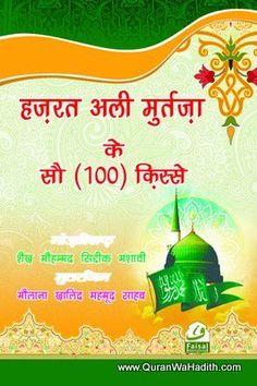 Top Islamic Books Pdf Hindi