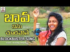 Bava Ninu Chudapothe 2019 Blockbuster Folk Song New Telugu Folk