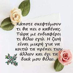 Greek Quotes, Picture Video, Natural Remedies, Life Quotes, Inspirational Quotes, Sayings, Videos, Pictures, Decor