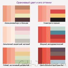 цвета сочетающиеся с персиковым: 22 тыс изображений найдено в Яндекс.Картинках