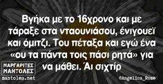 Βγήκα με το 16χρονο και με τάραξε στα νταουνιάσου, ένιγουεϊ και όμιτζι. Του πέταξα και εγώ ένα «ου τα πάντα τοις πάσι ρητά» για να μάθει. Άι σιχτίρ Favorite Quotes, Best Quotes, Love Quotes, Inspirational Quotes, Quotes Quotes, Funny Greek Quotes, Funny Quotes, Relationship Quotes, Relationships