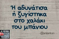 Funny Greek Quotes, Funny Jokes, Hilarious, I Laughed, Best Quotes, Humor, Bruce Lee, Sayings, Memes