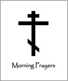Downloadable Morning Prayers and How to Make a Prayer Rope + + + Κύριε Ἰησοῦ Χριστέ, Υἱὲ τοῦ Θεοῦ, ἐλέησόν με + + + The Eastern Orthodox Facebook: https://www.facebook.com/TheEasternOrthodox Pinterest The Eastern Orthodox: http://www.pinterest.com/easternorthodox/ Pinterest The Eastern Orthodox Saints: http://www.pinterest.com/easternorthodo2/