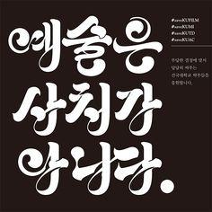 예술은 사치가 아니다 Chinese Typography, Typography Letters, Typography Poster, Typo Design, Lettering Design, Typo Poster, Types Of Lettering, Editorial Design, Black Tattoos