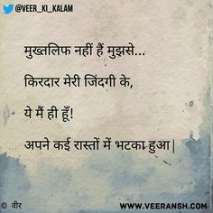 Crazy Quotes, Me Quotes, Qoutes, Poetry Hindi, Gulzar Quotes, Zindagi Quotes, Picture Quotes, Insight, Thats Not My