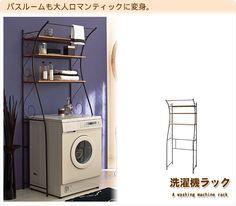 洗濯機ラックF24