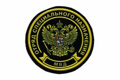 """CEREMONIAL SLEEVE PATCH OF THE POLICE RIOT SQUAD. A round sleeve patch of the Police Riot Squad full-dress uniform.  The motto of the Russian Interior Ministry is """"Serving the Law We Serve the People."""" #russian #military #patch #uniform #gifts #souvenirs #mia #mvd #eagle #police #justice #spetsnaz #swat #specialforces"""