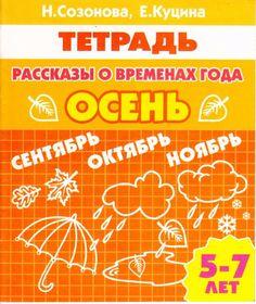 Osen-1 (589x700, 527Kb)