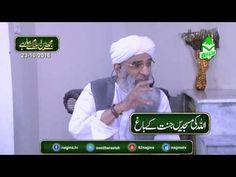 Allah ki Masjidyn Janat k ghr | Islahi Bayan In Royal Garden Lhr 23-10-2...