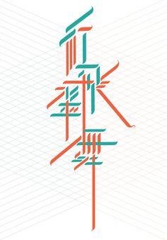 [Typography] - 紅飛翠舞 on Behance