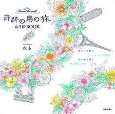 Around the World: A coloring book (Japanese Edition) by REMO http://www.amazon.com/dp/4262155056/ref=cm_sw_r_pi_dp_fiiZwb0TVR170