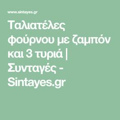 Ταλιατέλες φούρνου με ζαμπόν και 3 τυριά | Συνταγές - Sintayes.gr