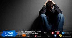 الاكتئاب .. أعراضه .. و طرق علاجه  http://www.dailymedicalinfo.com/?p=74435