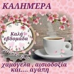 Dog Kennel Designs, Greek Quotes, Greek Sayings, Picture Quotes, Quote Pictures, Morning Quotes, Good Morning, Diy And Crafts, Tea Cups