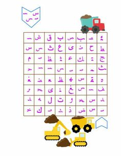 Alphabet Worksheets, Alphabet Activities, Teaching Letters, Arabic Alphabet, Arabic Language, Learning Arabic, Kids Education, Literacy, Islam