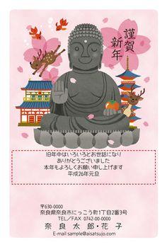 【ご当地デザイン:奈良】 大仏様の大きさと、ふわりとした雰囲気を感じてもらえると嬉しいです。挨拶状ドットコム年賀状♪