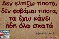 greek quotes on we heart it Greek Memes, Funny Greek Quotes, Funny Picture Quotes, Funny Quotes, Poetry Quotes, Words Quotes, Me Quotes, Funny Statuses, Funny Phrases