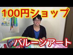 【DAISO と seria】100円ショップのバルーンアートをプロが使ってみた!【JOU】 - YouTube