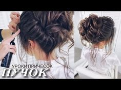 DIPRI Hairstyles | Высокая прическа на тонкие волосы #пучок - YouTube Pretty Hairstyles, Wedding Hairstyles, Updo, Hair Cuts, Dreadlocks, Youtube, Hair Styles, Makeup, Cute