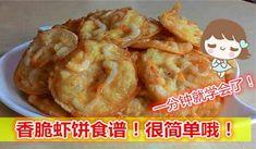 味道超讚的!外表也很吸引人!快點來學吧! Prawn Fritters, Bread Cake, Asian Desserts, Snacks, Chinese Food, Apple Pie, Seafood, French Toast, Health Fitness
