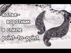 Видеоурок: колье-воротник из полимерной глины в технике росписи point-to-point - Ярмарка Мастеров - ручная работа, handmade