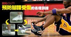 籃球筆記 - 翻船OUT!預防腳踝受傷的各種訓練