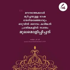 Malayalam Quotes, Writings, Breathe, Typography, Mindfulness, Thoughts, Feelings, Letterpress, Letterpress Printing