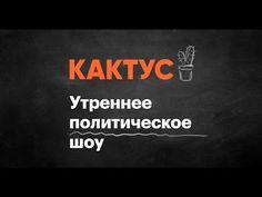 Навальный LIVE: КАКТУС 29 мая 2018 года 09:00 Мск Прямой эфир | Free RuTube