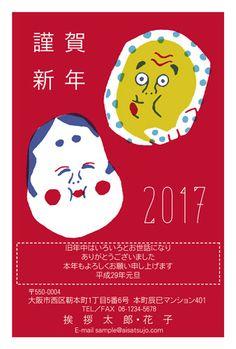 今年も笑いの絶えない一年になりますように。  #年賀状 #デザイン #和風