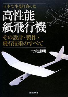 高性能紙飛行機[二宮康明]