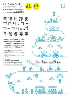 studio-L blog: 草津川跡地プロジェクトワークショップを開催します Page Design, Book Design, Layout Design, Cover Design, Print Design, Leaflet Layout, Dm Poster, Japan Design, Information Design