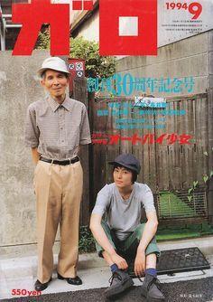 月刊漫画ガロ 1994年9月号  表紙モデル:長井勝一・石堂夏央/撮影:荒木経維