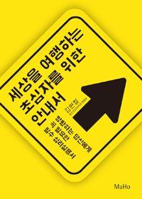 세상을 여행하는 초심자를 위한 안내서 김현철 마호 2013