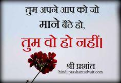 तुम अपने आप को जो माने बैठे हो, तुम वो हो नहीं। ~ श्री प्रशांत  #ShriPrashant #Advait #imagination Read at:- prashantadvait.com Watch at:- www.youtube.com/c/ShriPrashant Website:- www.advait.org.in Facebook:- www.facebook.com/prashant.advait LinkedIn:- www.linkedin .com/in/prashantadvait Twitter:- https://twitter.com/Prashant_Advait
