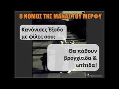 Ο νόμος της Μάνας του Μέρφυ... - Η Πριγκιπεσσα των Βαλκανιων